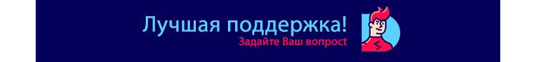 button_support_ru.jpg