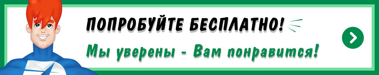 try-it-banner.jpg