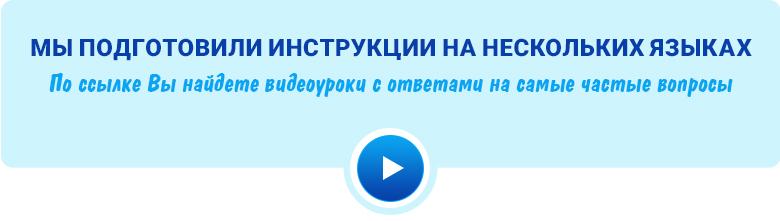 Видео инструкции